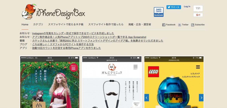 iPhoneDesignBox