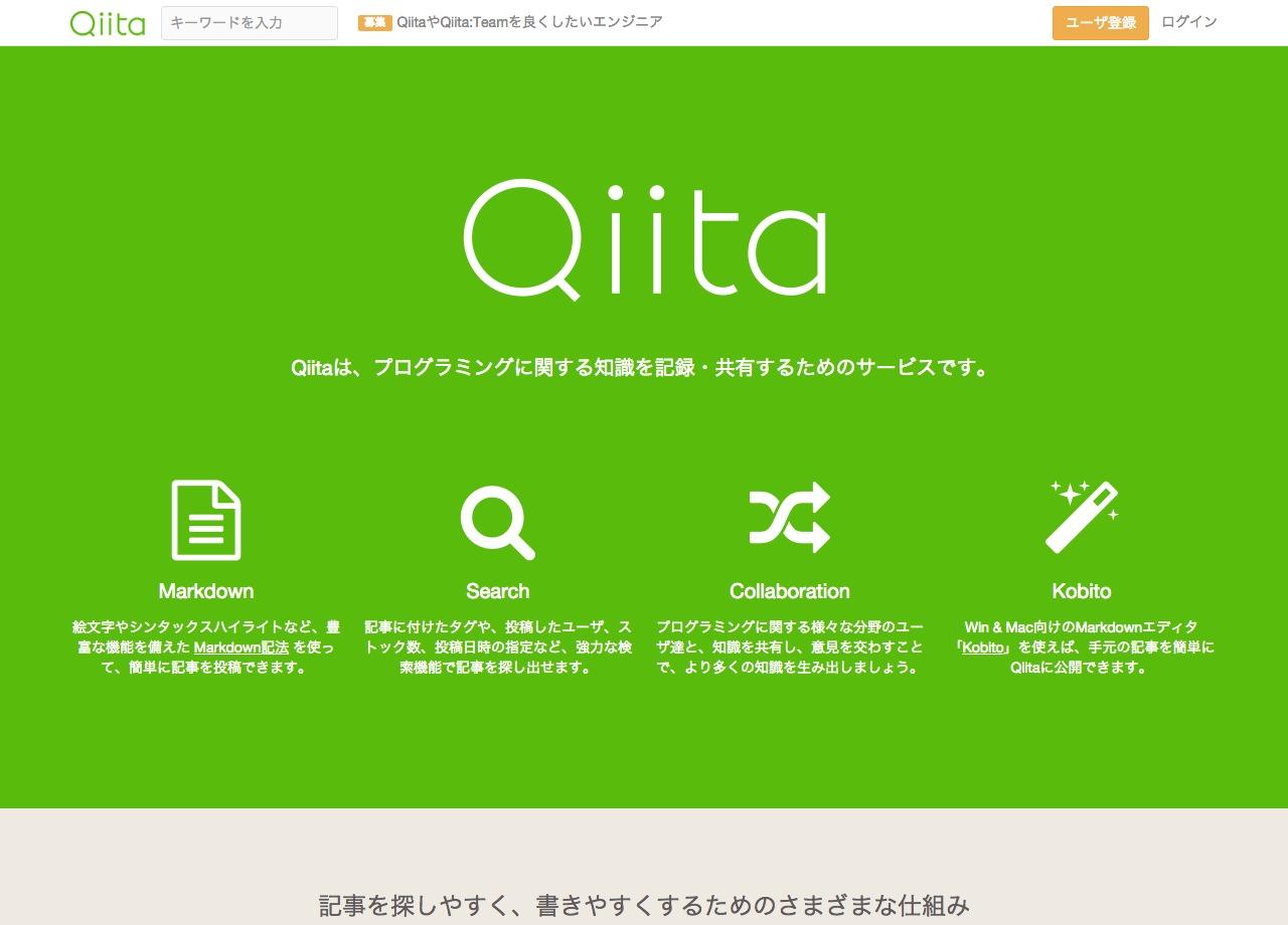 Qiita.png