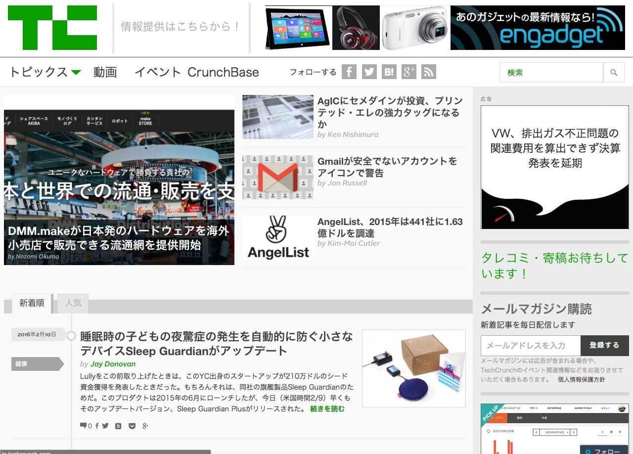 TechCrunch_Japan.png