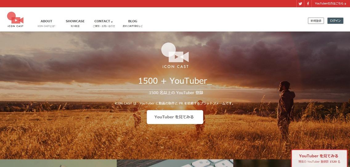 iCON_CAST_企業様が_YouTuber_を利用する大きなメリット.png