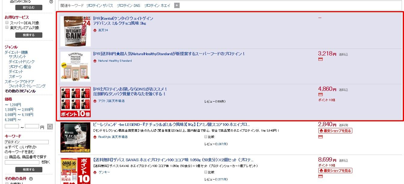 【楽天市場】プロテインの通販.png