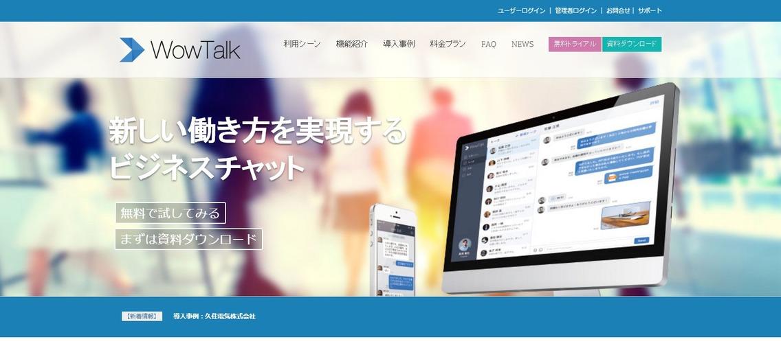 【WowTalk】社内SNS_ビジネスチャットでコミュニケーション活性化.png