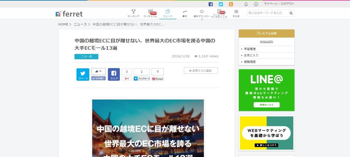 中国の越境ECに目が離せない、世界最大のEC市場を誇る中国の大手ECモール13選|ferret__フェレット_.png