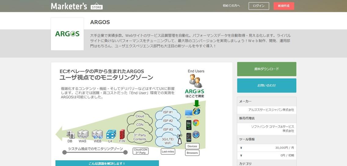ARGOSの詳細 Marketer_s_STORE【マケスト】.png