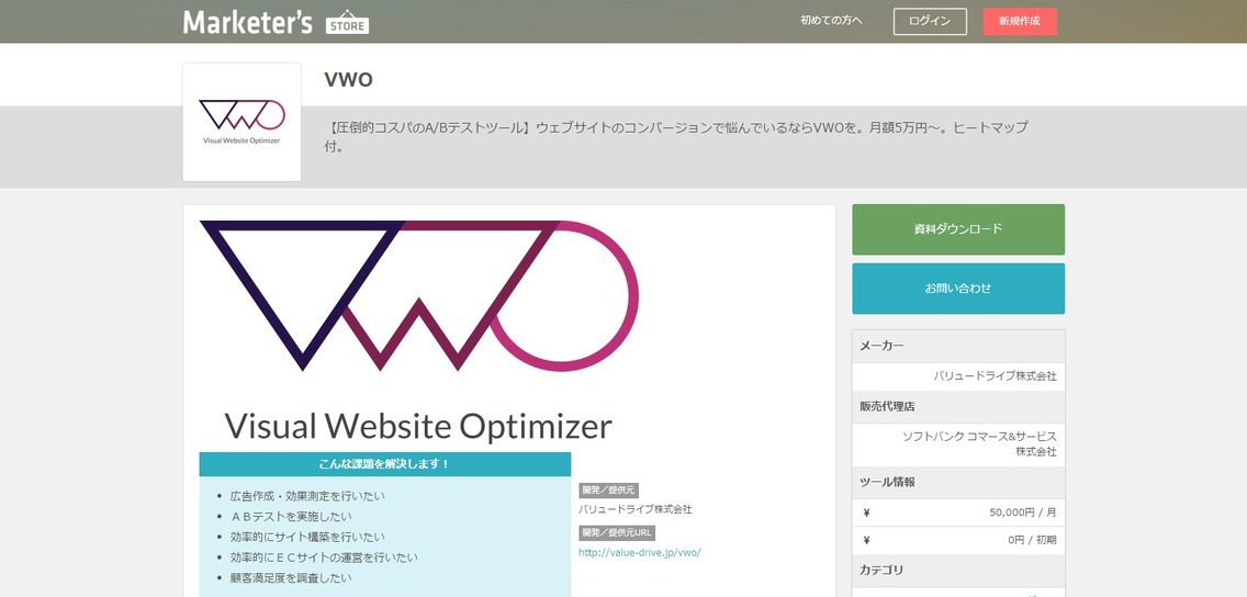 VWOの詳細 Marketer_s_STORE【マケスト】.png