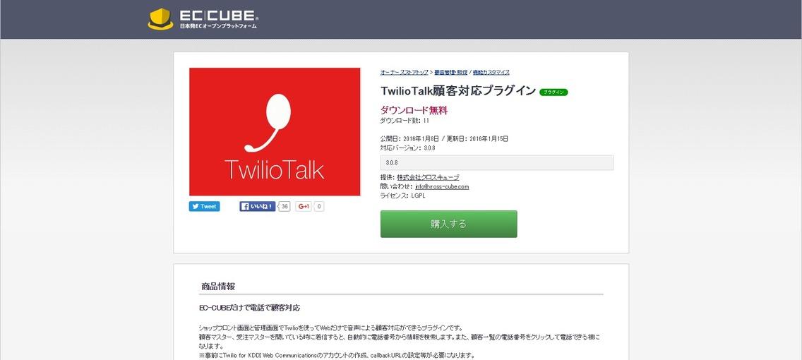 TwilioTalk顧客対応プラグイン___ECサイト構築・リニューアルは「ECオープンプラットフォームEC_CUBE」.png