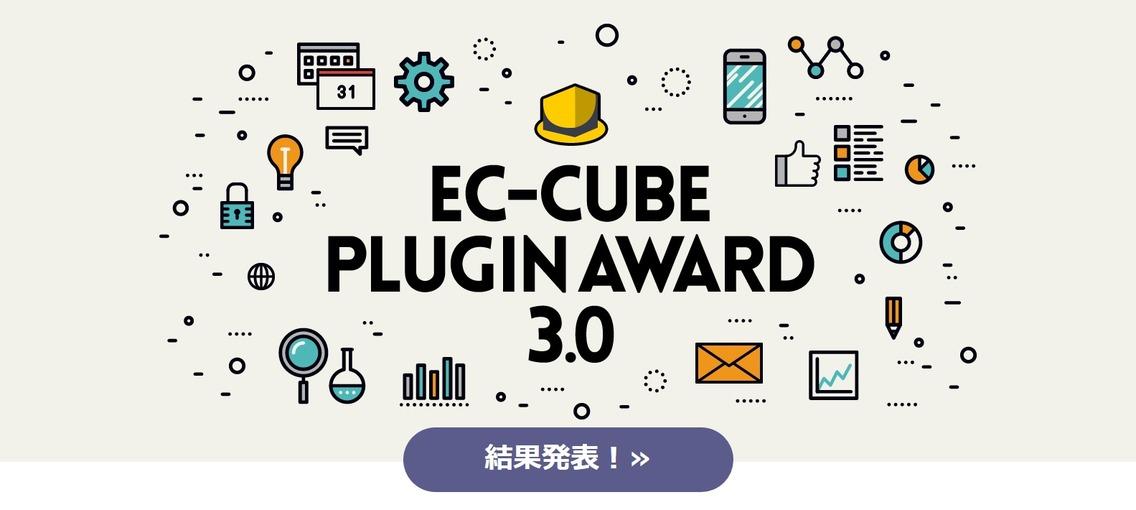 EC_CUBEプラグインアワード3.0___ECサイト構築・リニューアル___ECオープンプラットフォームEC_CUBE.png