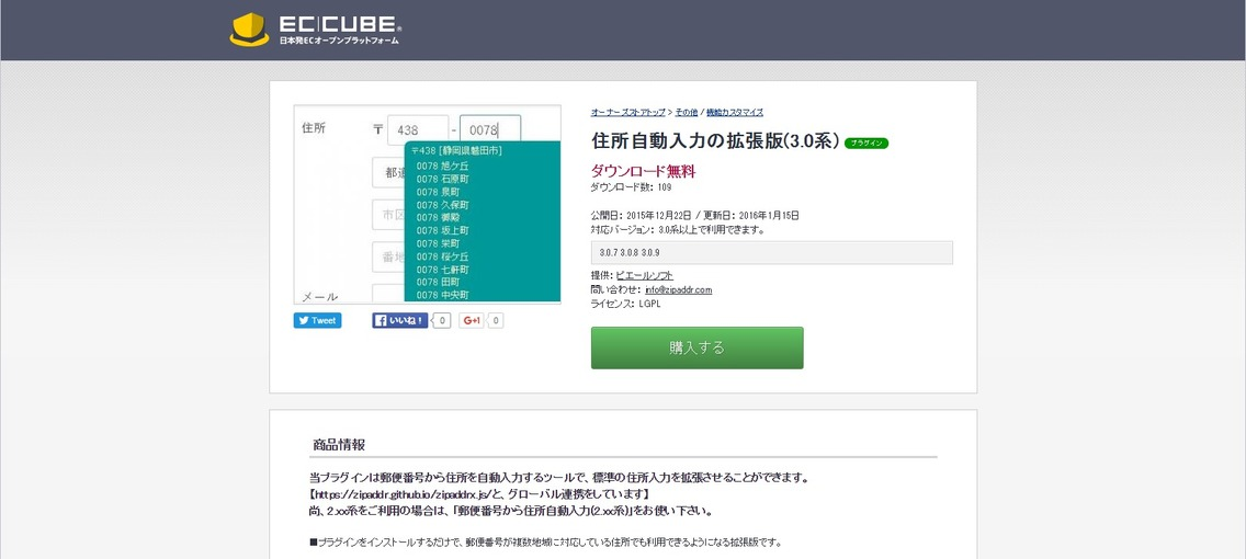 住所自動入力の拡張版_3.0系____ECサイト構築・リニューアルは「ECオープンプラットフォームEC_CUBE」.png