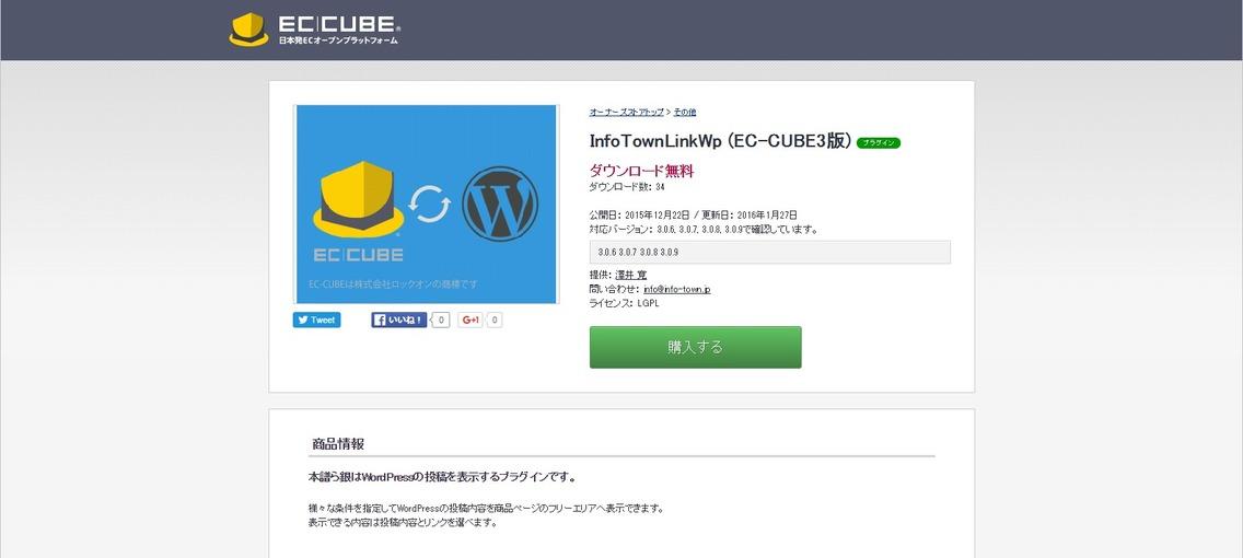 InfoTownLinkWp__EC_CUBE3版____ECサイト構築・リニューアルは「ECオープンプラットフォームEC_CUBE」.png