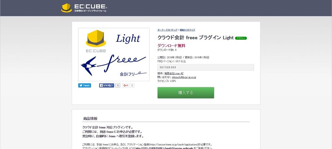 クラウド会計_freee_プラグイン_Light___ECサイト構築・リニューアルは「ECオープンプラットフォームEC_CUBE」.png