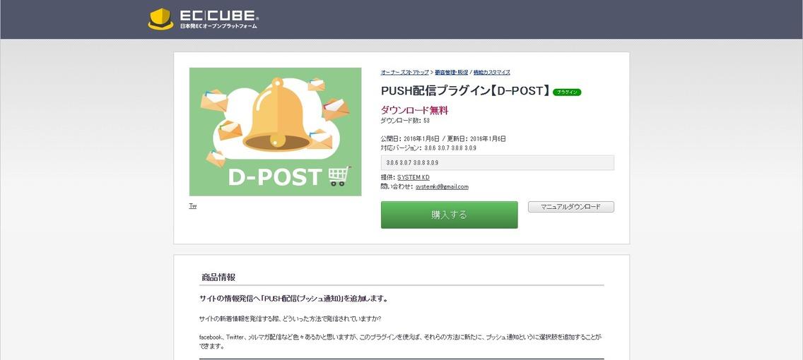 最優秀賞PUSH配信プラグイン【D_POST】___ECサイト構築・リニューアルは「ECオープンプラットフォームEC_CUBE」.png