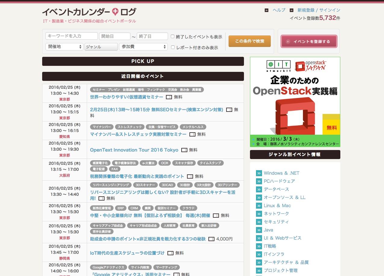 IT_イベントカレンダー.png