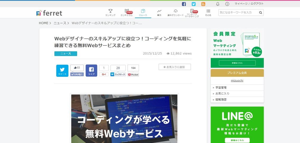 Webデザイナーのスキルアップに役立つ!コーディングを気軽に練習できる無料Webサービスまとめ|ferret__フェレット_.png