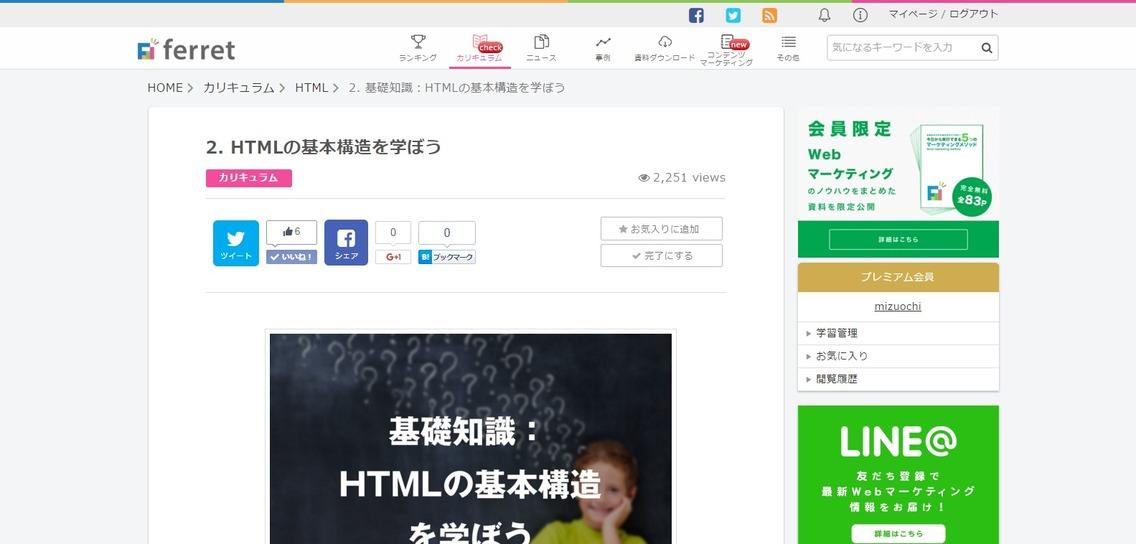 HTMLの基本構造を学ぼう|ferret__フェレット_.png