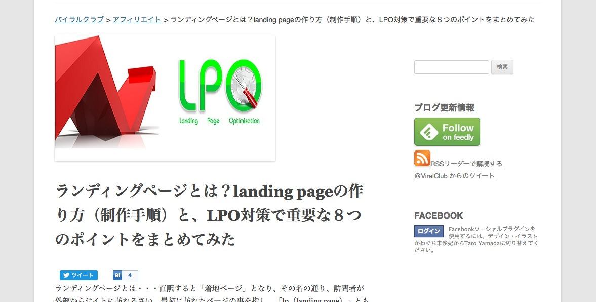ランディングページとは?landing pageの作り方(制作手順)と、LPO対策で重要な8つのポイントをまとめてみた|バイラルクラブ