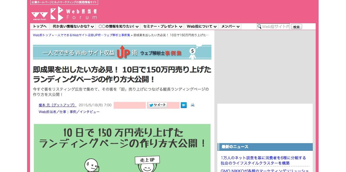 即成果を出したい方必見! 10日で150万円売り上げたランディングページの作り方大公開!|web担当者フォーラム