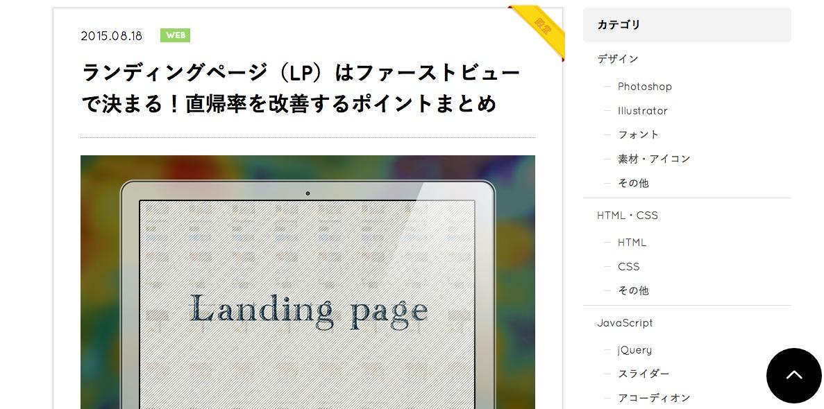ランディングページ(LP)はファーストビューで決まる!直帰率を改善するポイントまとめ|LIGブログ