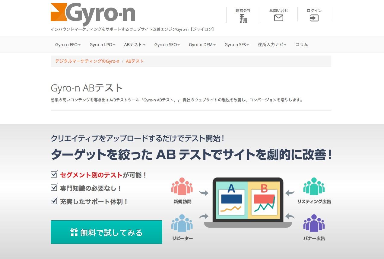 Gyro-n_ABテスト.png