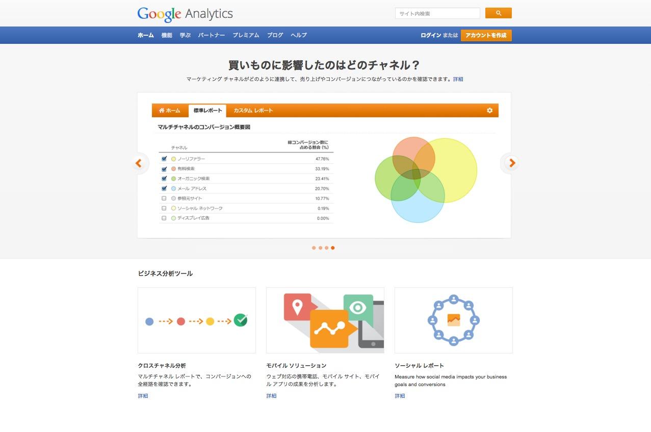 Googleアナリティクス.png