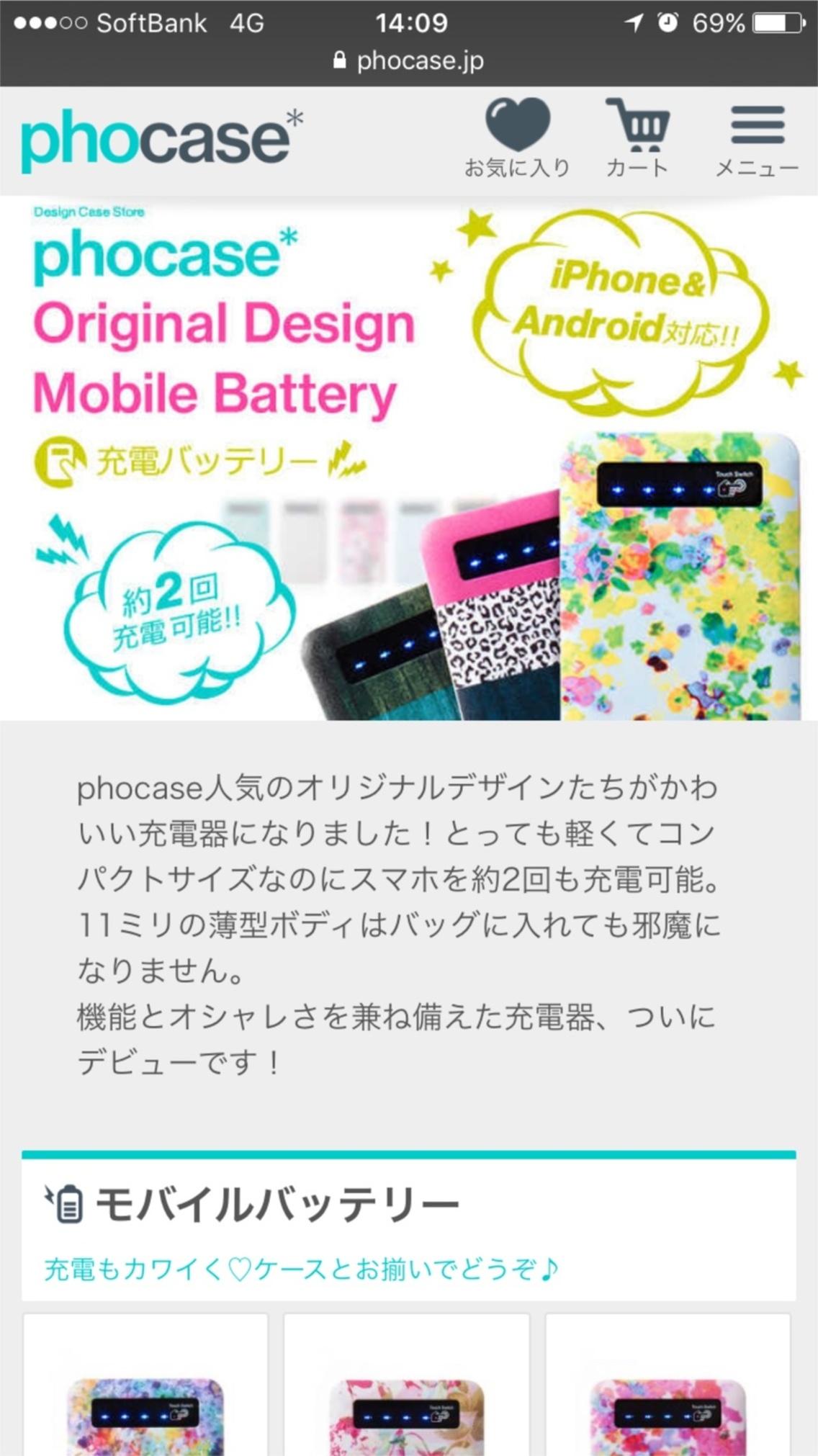 バッテリー動画テストオリジナルページSPキャプチャ_20160131.jpg