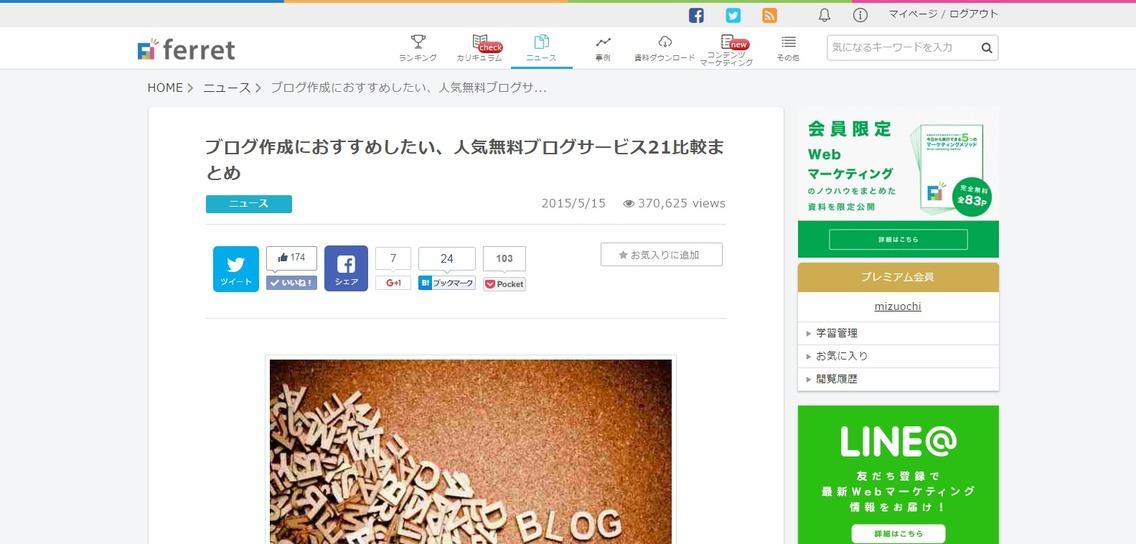 ブログ作成におすすめしたい、人気無料ブログサービス21比較まとめ|ferret__フェレット_.png