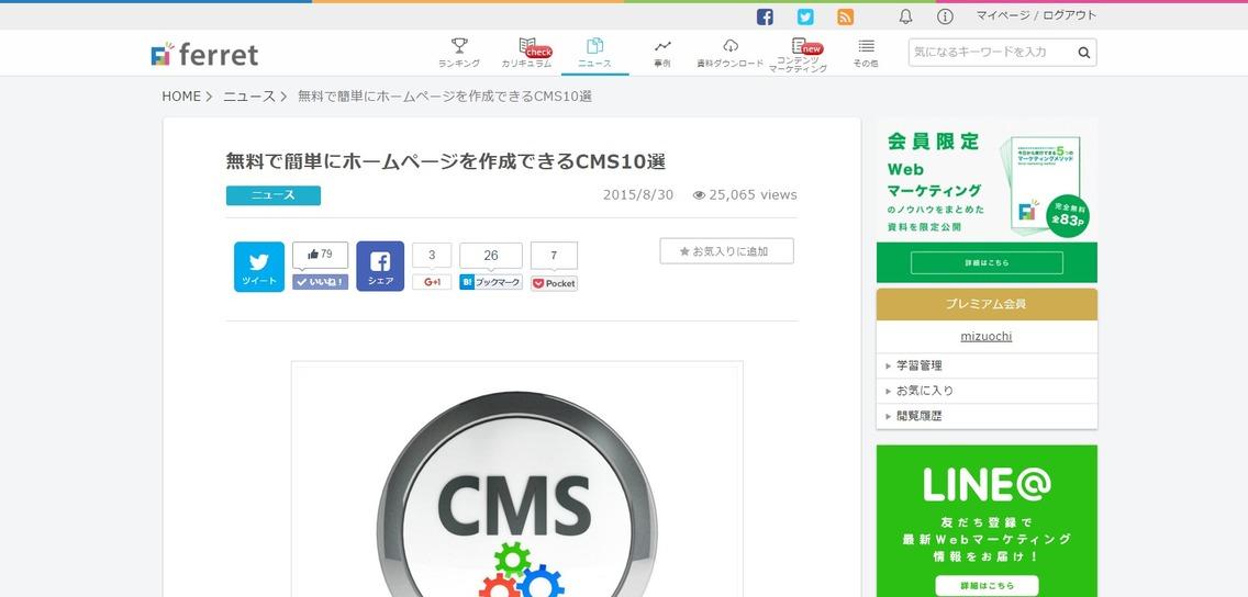 無料で簡単にホームページを作成できるCMS10選|ferret__フェレット_.png