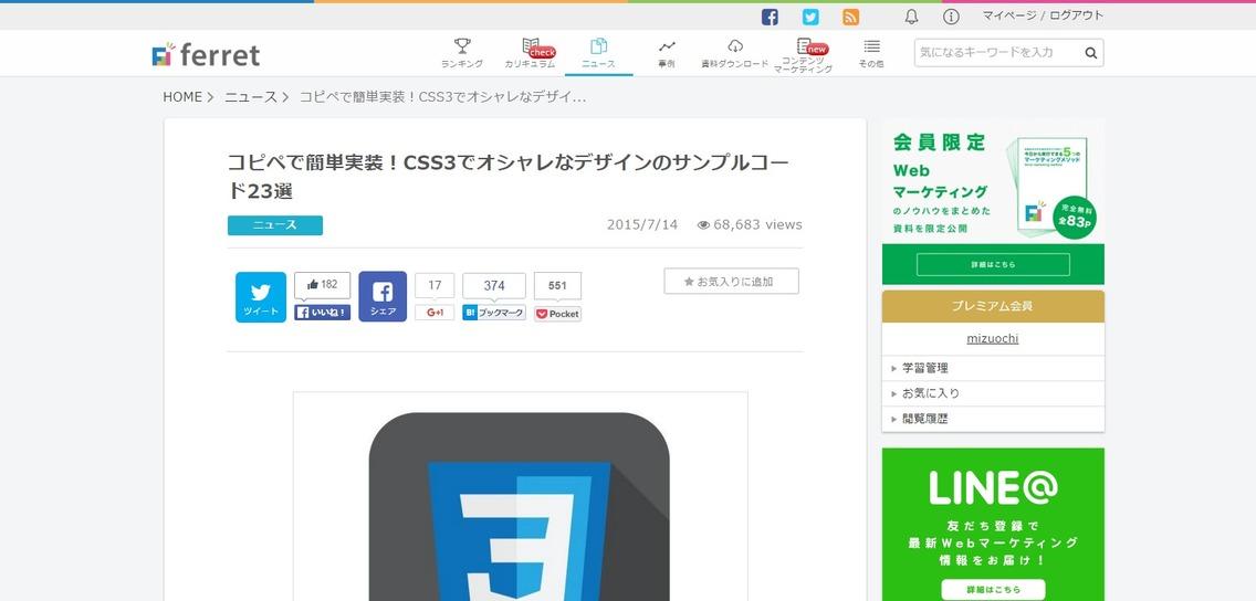 コピペで簡単実装!CSS3でオシャレなデザインのサンプルコード23選|ferret__フェレット_.png