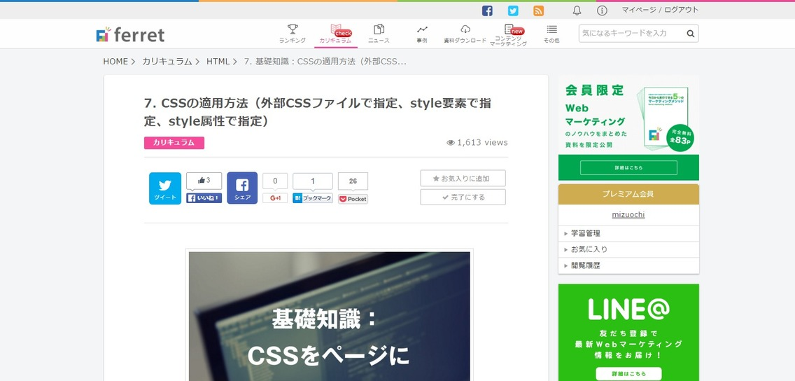 CSSの適用方法(外部CSSファイルで指定、style要素で指定、style属性で指定)|ferret__フェレット_.png