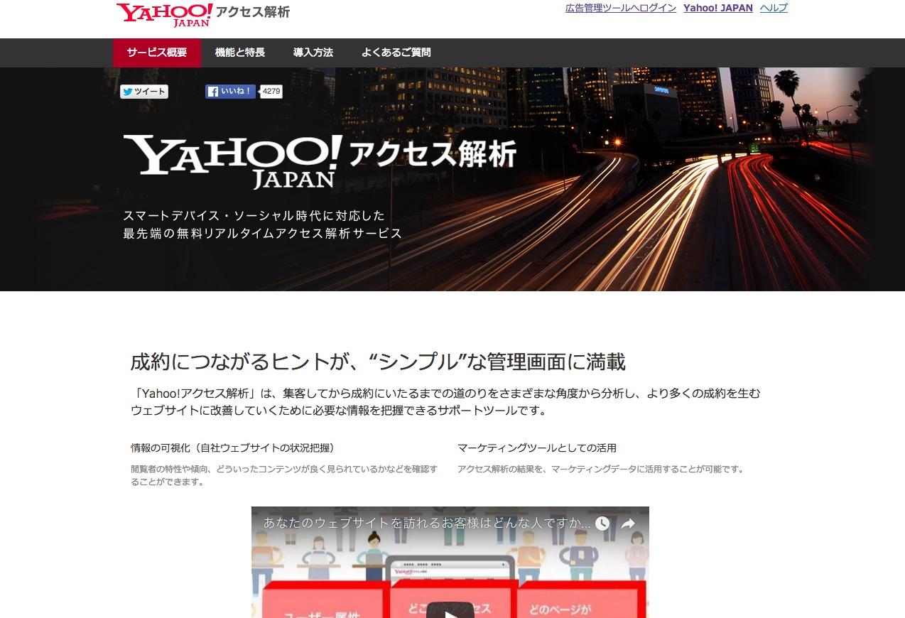 Yahoo!アクセス解析.png