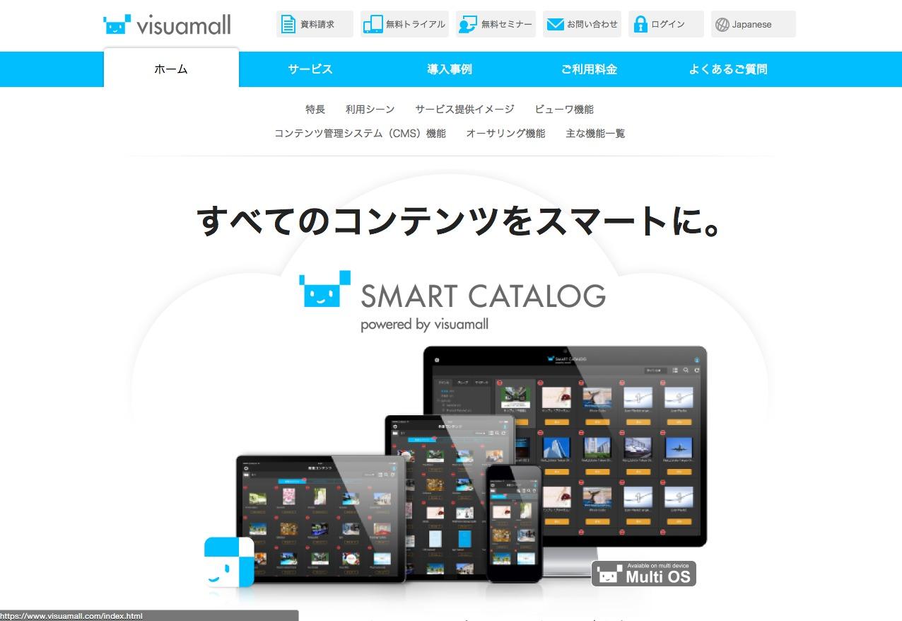 ビジュアモール_スマートカタログ.png