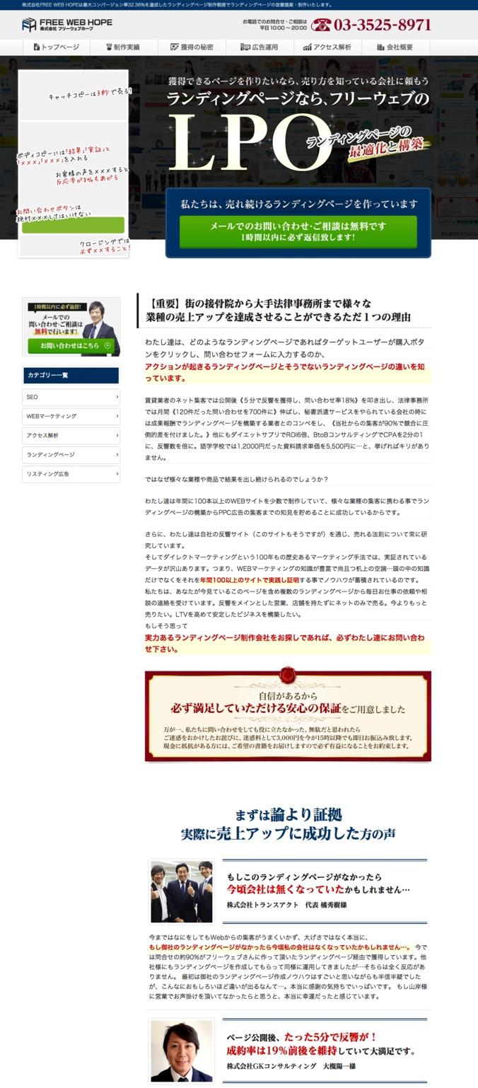 FireShot_Capture_22_-ランディングページ制作なら株式会社FREE_WEB_HOPE-http___free-web-hope.com.png