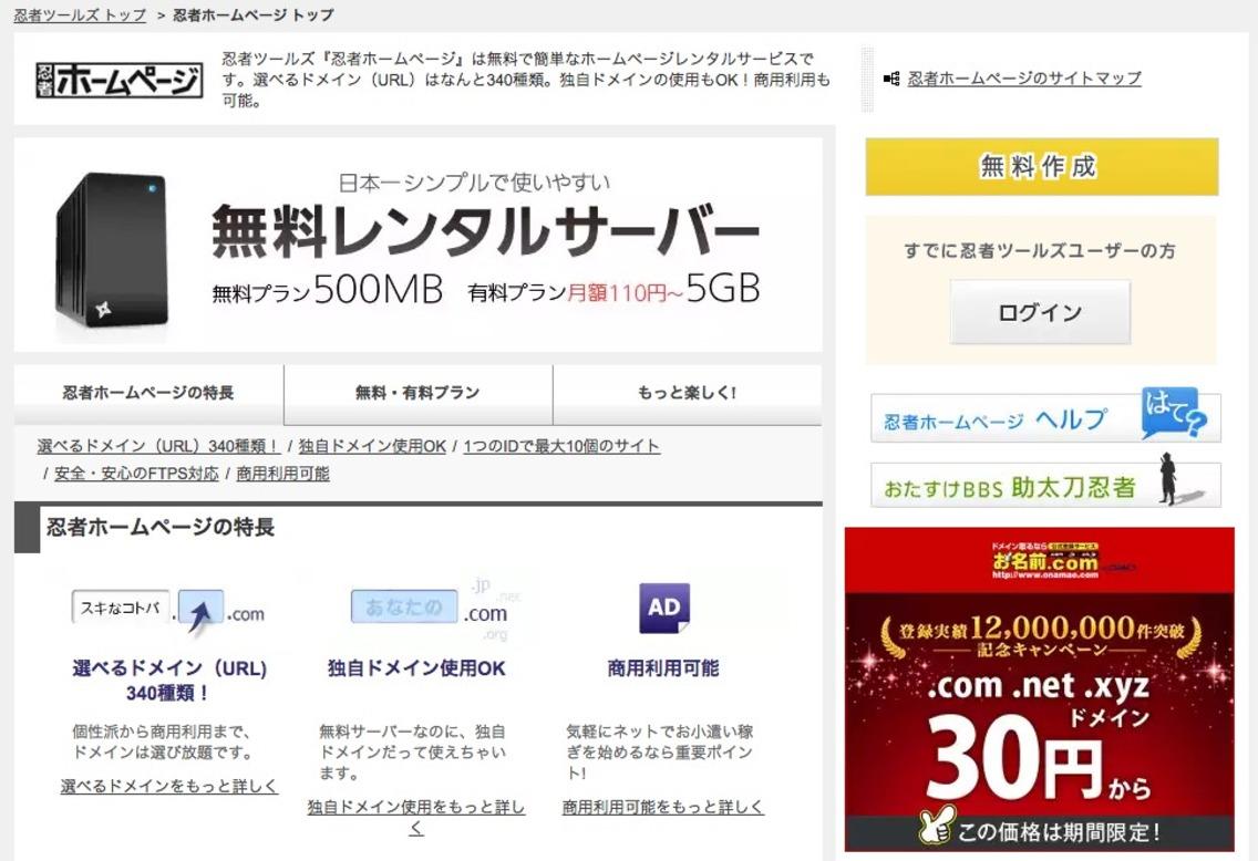 忍者ホームページ.png