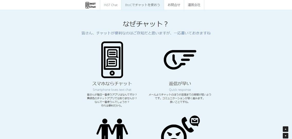 INST_Chat___BtoCコミュニケーション特化のチャットサービス.png