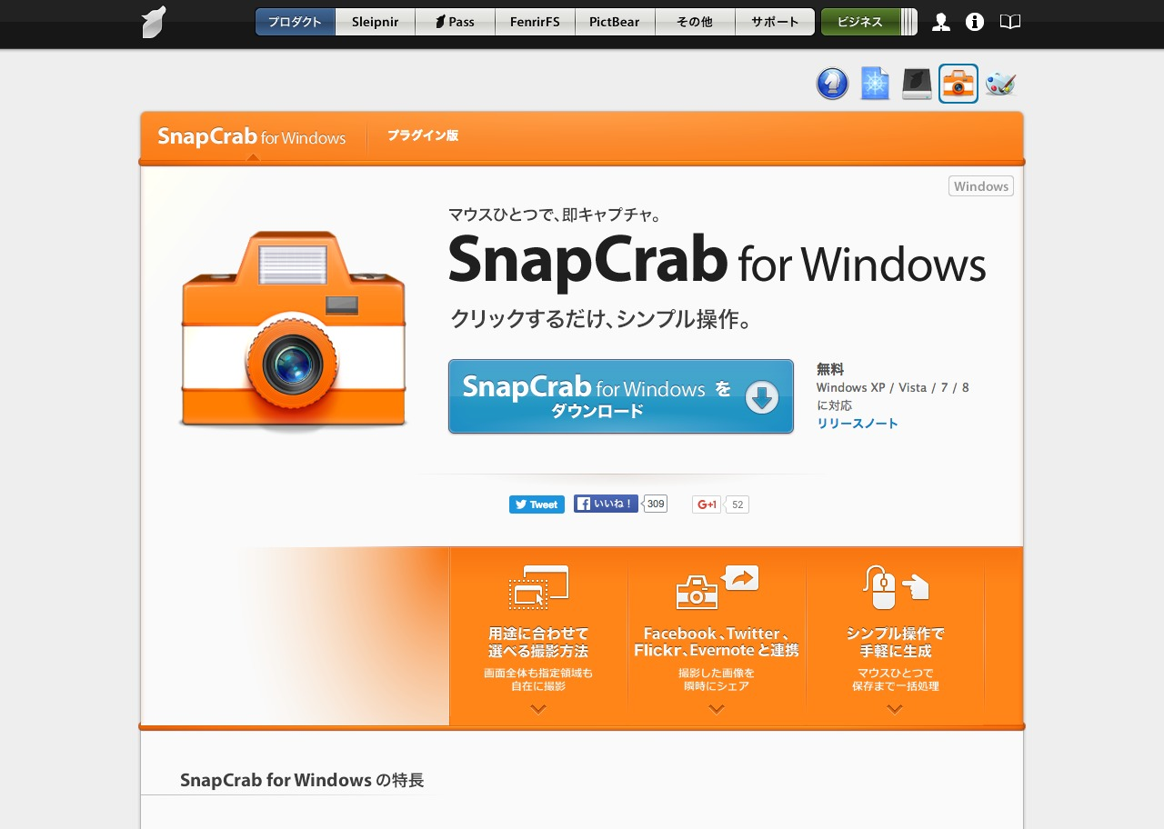 SnapCrab_for_Windows.png