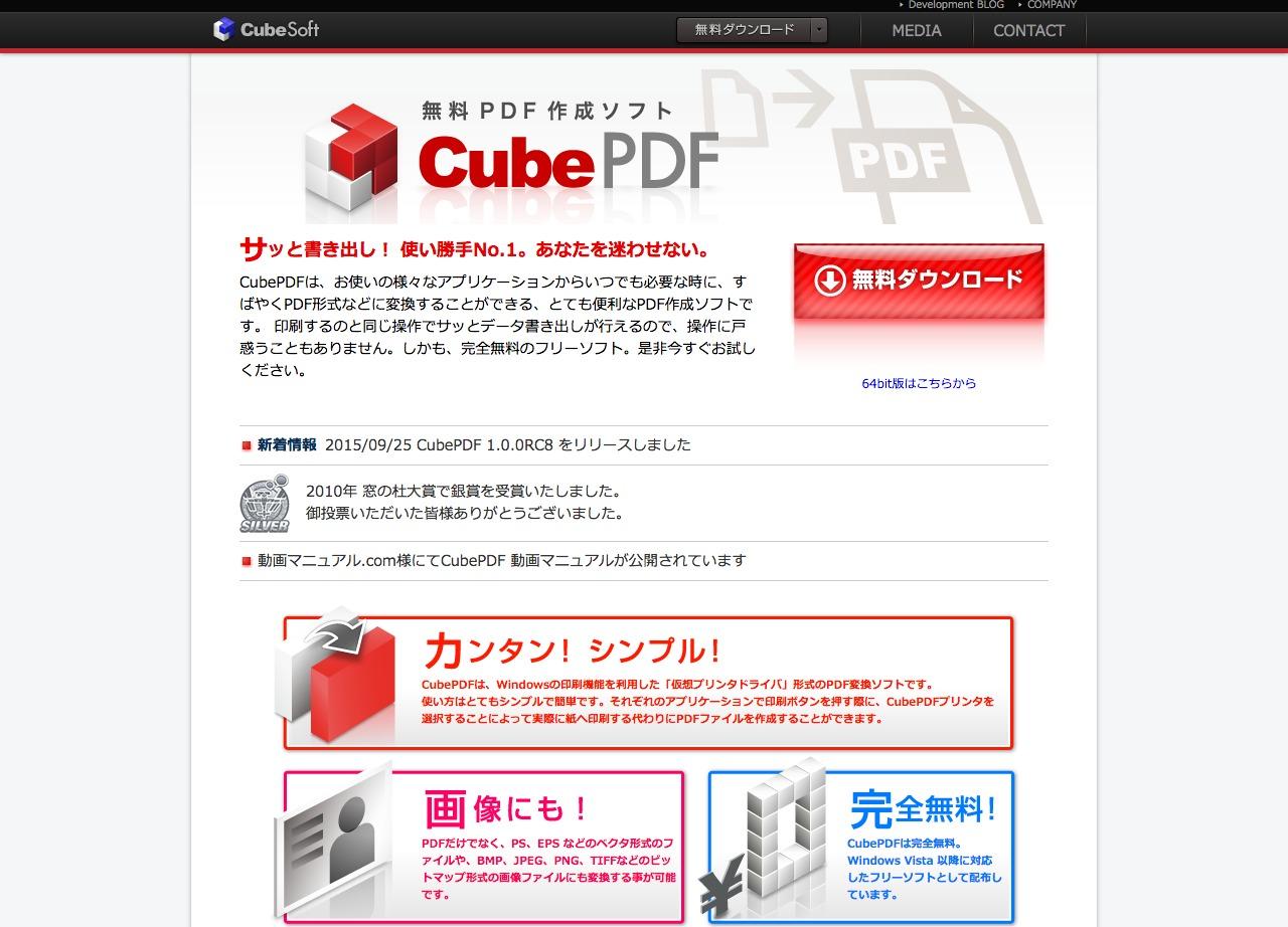 CubePDF.png