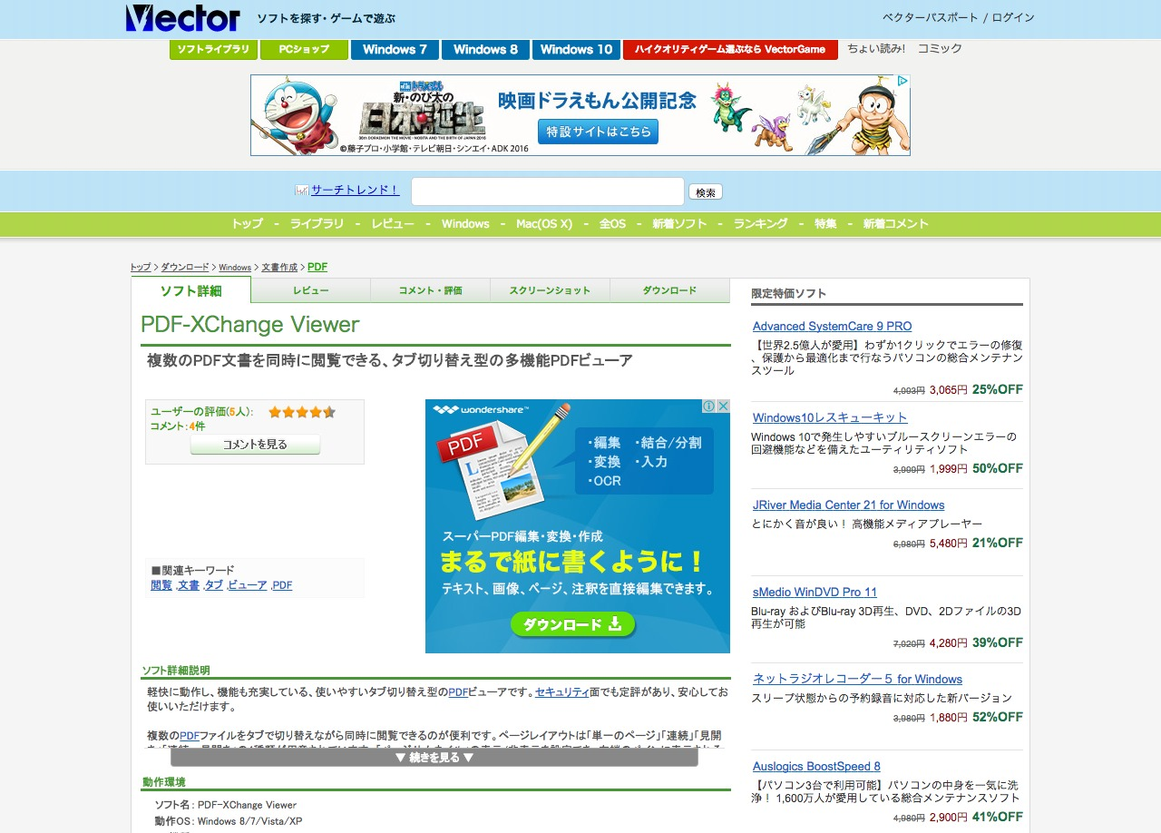 PDF-XChange_Viewer.png