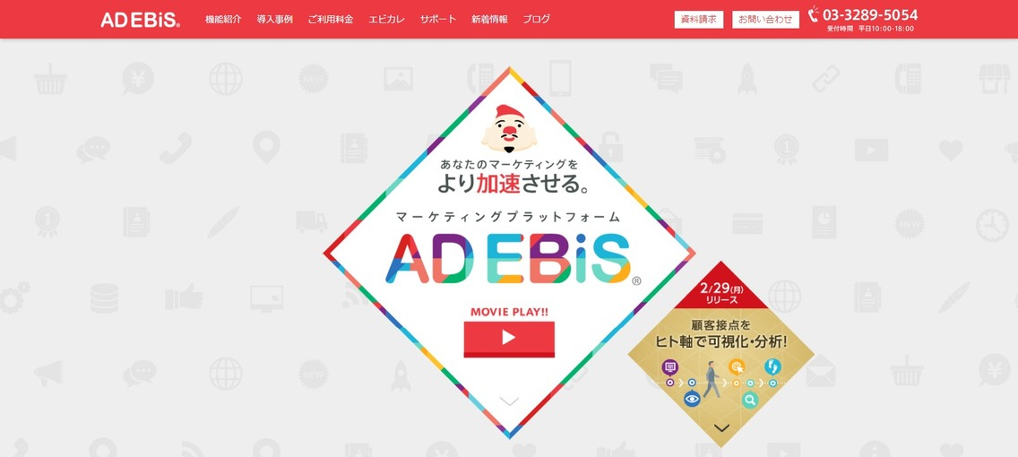 アドエビス_広告効果測定を基軸としたマーケティングプラットフォーム.png