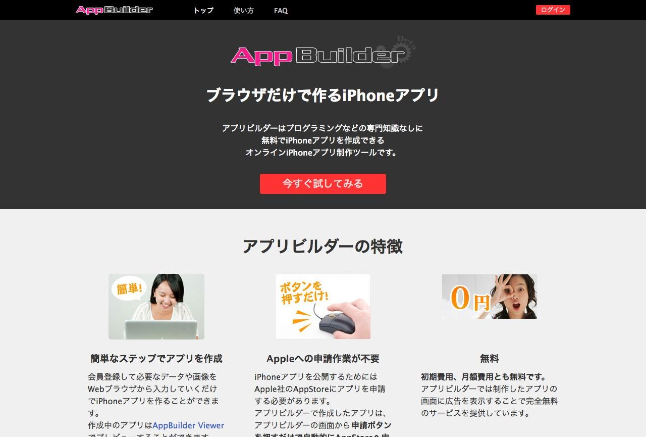 AppBuilder.png