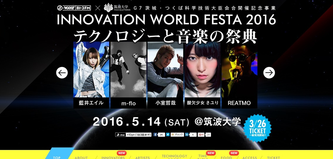 J_WAVE_INNOVATION_WORLD_FESTA_2016_イノベーションワールドフェスタ___J_WAVE_81.3_FM_RADIO.png