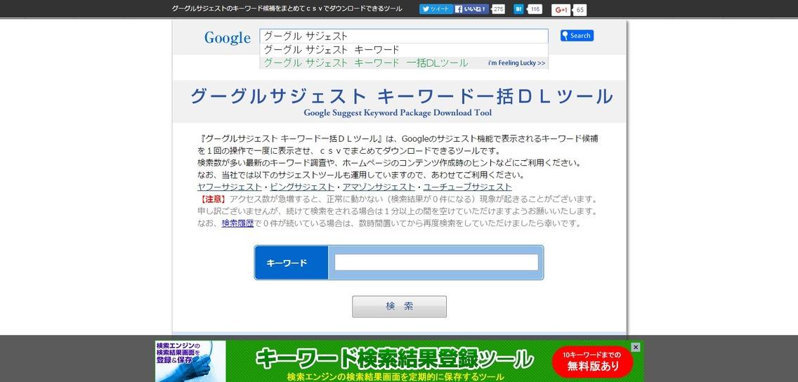 Googleサジェストから検索ワード候補を一括ダウンロード『グーグルサジェスト_キーワード一括DLツール』.png