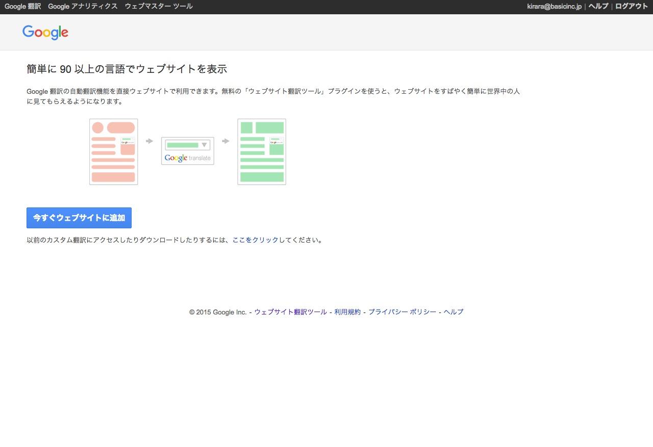 ウェブサイト翻訳ツール.png