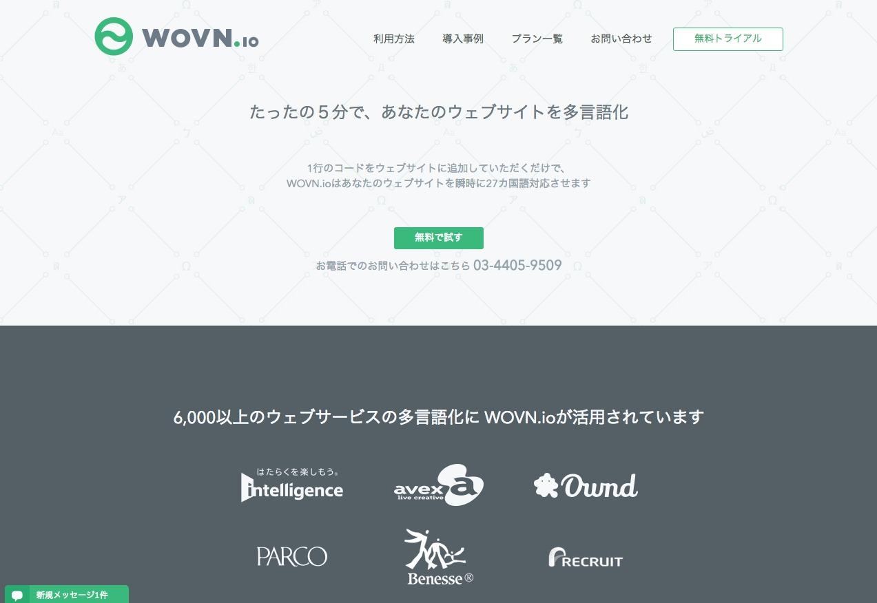 WOVN.io.png