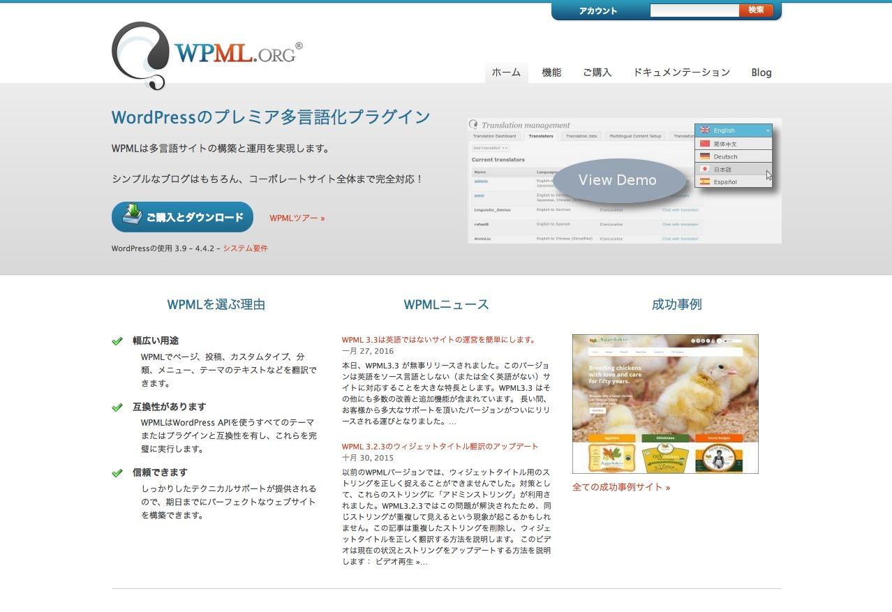 WPML.png