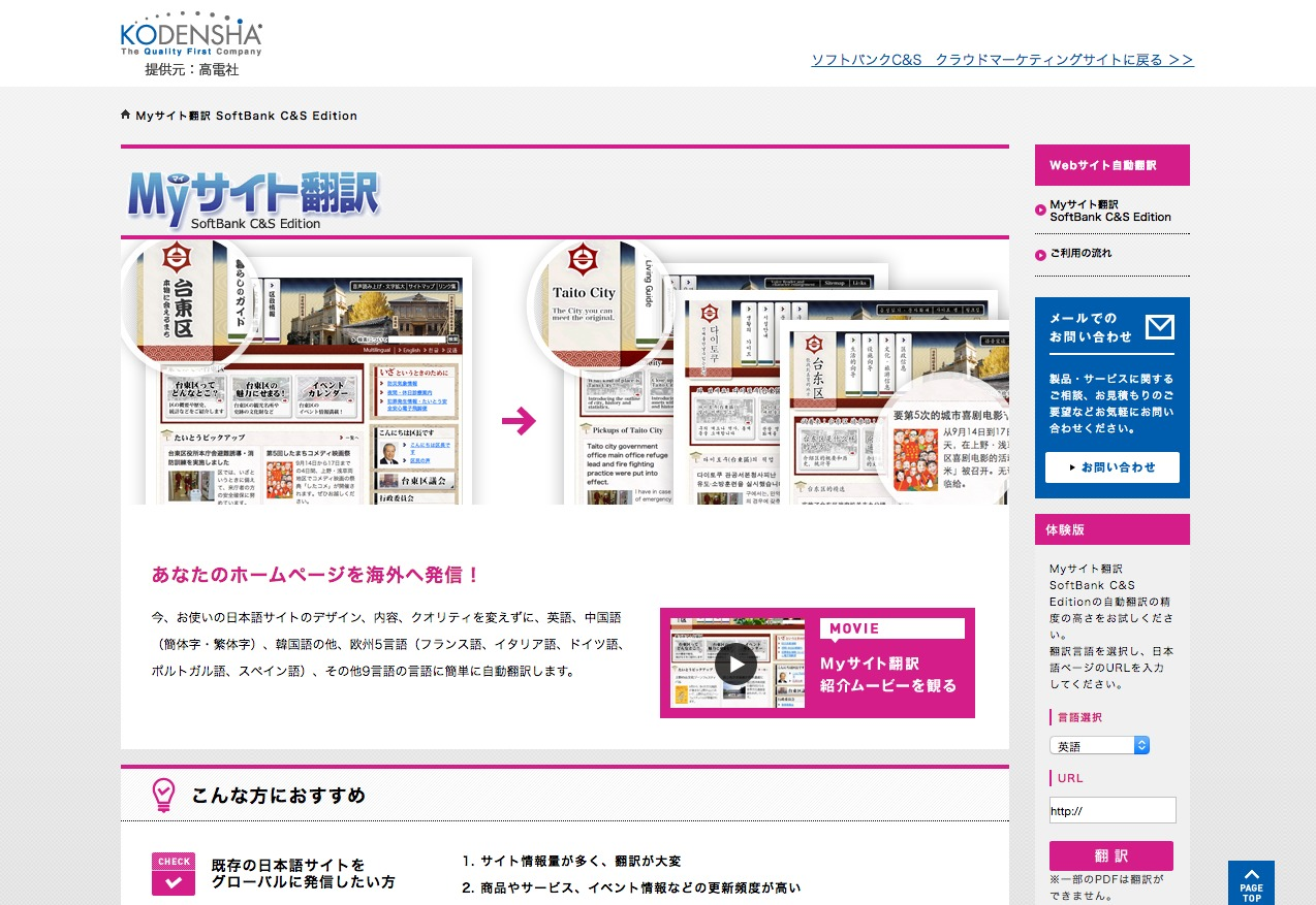 Myサイト翻訳_SoftBank_C_S_Edition.png