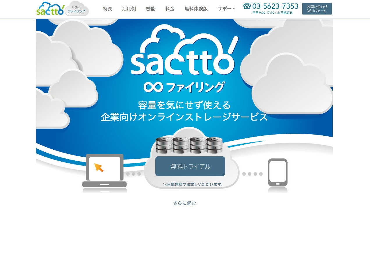 sactto!ファイリング.png