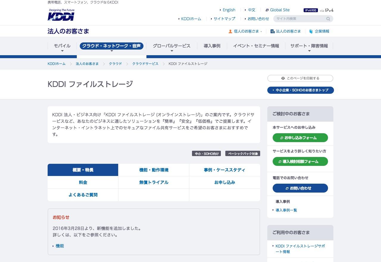 KDDI_ファイルストレージ.png