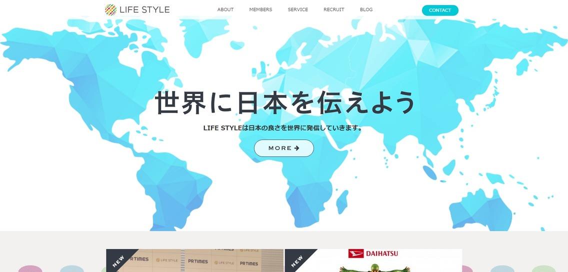 LIFE_STYLE株式会社_≪世界に日本を伝えよう!≫.png