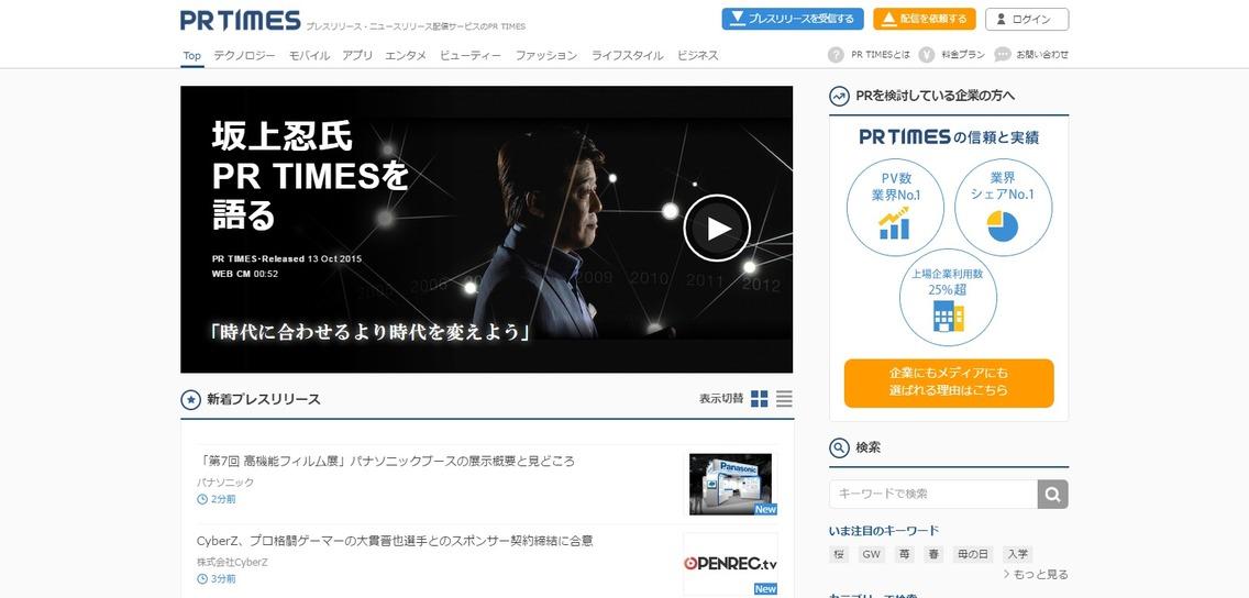 PR_TIMES|プレスリリース・ニュースリリース配信シェアNo.1.png