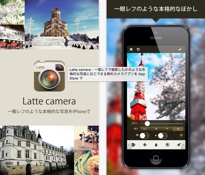 Latte_camera.png