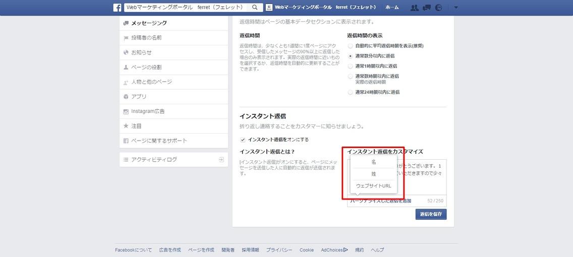 パーソナライズド設定画面.png